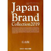 Japan Brand Collection 2019 広島版 (メディパルムック) [ムック・その他]