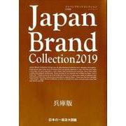 Japan Brand Collection 2019 兵庫版 (メディパルムック) [ムック・その他]