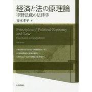 経済と法の原理論-宇野弘蔵の法律学 [単行本]