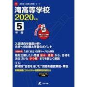 滝高等学校 2020年度 [全集叢書]