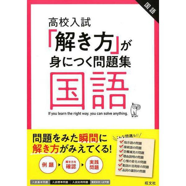 高校入試「解き方」が身につく問題集国語 [全集叢書]