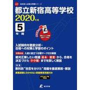 都立新宿高等学校 2020年度 [全集叢書]