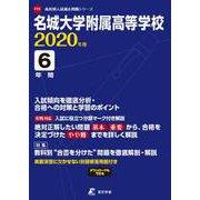 名城大学附属高等学校 2020年度 [全集叢書]