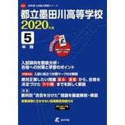 都立墨田川高等学校 2020年度 [全集叢書]
