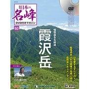 隔週刊 日本の名峰DVD付きマガジン 2019年 9/24号 [雑誌]