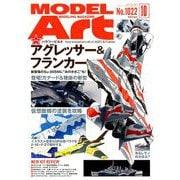 MODEL Art (モデル アート) 2019年 10月号 [雑誌]