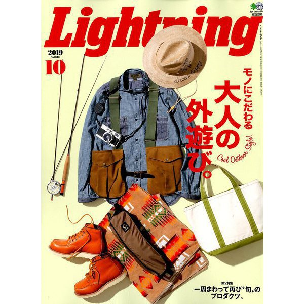 Lightning (ライトニング) 2019年 10月号 [雑誌]