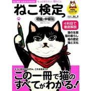 ねこ検定 初級・中級編-ねこ検定公式ガイドBOOK もっと知りたい、猫のこと(廣済堂ベストムック 424号) [ムックその他]