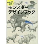 動物から創るモンスターデザインブック [単行本]