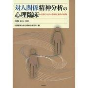対人関係精神分析の心理臨床-わが国における訓練と実践の軌跡 [単行本]