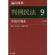 論点体系 判例民法<第3版> 9 不法行為II [全集叢書]