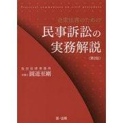 企業法務のための民事訴訟の実務解説<第2版> [単行本]
