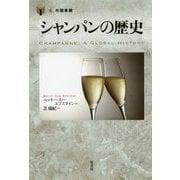 シャンパンの歴史(「食」の図書館) [単行本]