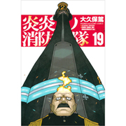 炎炎ノ消防隊 19(少年マガジンコミックス) [コミック]