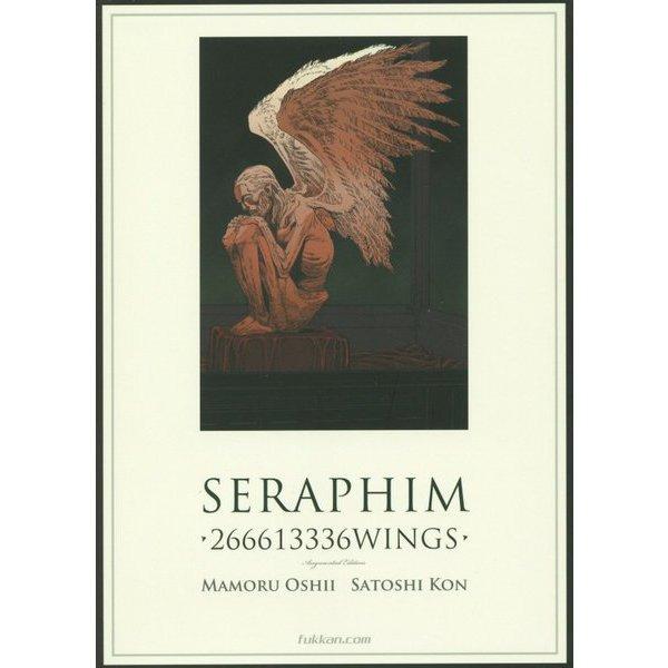 セラフィム―2億6661万3336の翼 増補復刻版 [コミック]