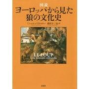 図説 ヨーロッパから見た狼の文化史-古代神話、伝説、図像、寓話 [単行本]