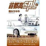 首都高SPL 4(ヤングマガジンコミックス) [コミック]