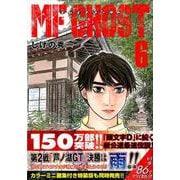 MFゴースト(6)(ヤンマガKCスペシャル) [コミック]