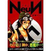 NeuN(5)(ヤンマガKCスペシャル) [コミック]