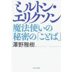 ミルトン・エリクソン-魔法使いの秘密の「ことば」 [単行本]
