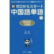 新ゼロからスタート中国語単語BASIC1000 [単行本]