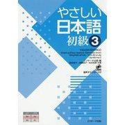 やさしい日本語 初級3 [単行本]