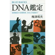 DNA鑑定―犯罪捜査から新種発見、日本人の起源まで(ブルーバックス) [新書]