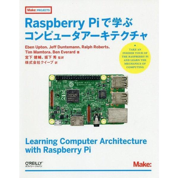 Raspberry Piで学ぶコンピュータアーキテクチャ [単行本]