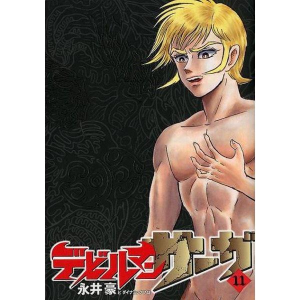 デビルマンサーガ<11>(ビッグ コミックス) [コミック]