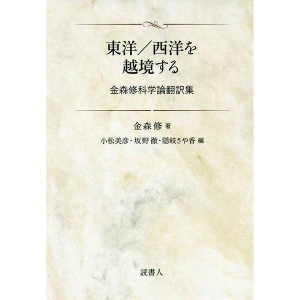 東洋/西洋を越境する 金森修科学論翻訳集 [単行本]