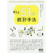 使える51の統計手法 [単行本]