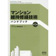 マンション維持修繕技術ハンドブック(第5版) [単行本]