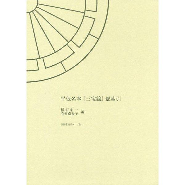 平仮名本「三宝絵」総索引 [全集叢書]
