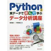 Pythonと実データで遊んで学ぶデータ分析講座 [単行本]