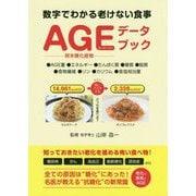 AGE(終末糖化産物)データブック-数字でわかる老けない食事 [単行本]