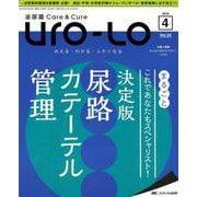 泌尿器Care&Cure Uro-Lo 第24巻 4号 [単行本]