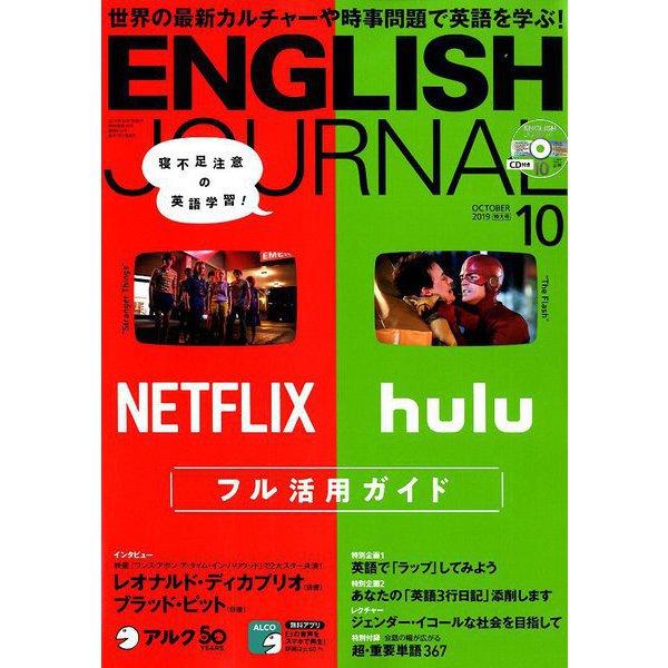ENGLISH JOURNAL (イングリッシュジャーナル) 2019年 10月号 [雑誌]