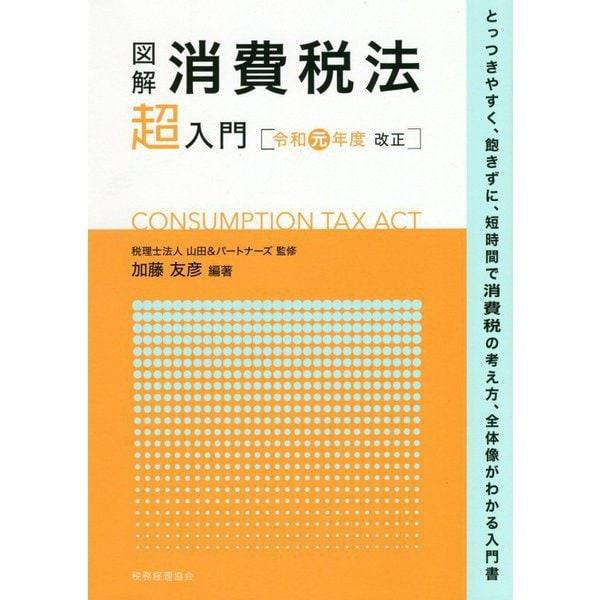 図解 消費税法超入門〈令和元年度改正〉 [単行本]