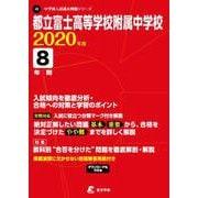 都立富士高校附属中学校 2020年度用 《過去8年分収録》 (中学別入試過去問題シリーズ J3) [全集叢書]