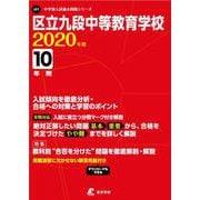 区立九段中等教育学校 2020年度用《過去10年分収録》 (中学別入試問題シリーズ J21) [全集叢書]