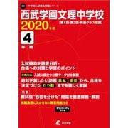 西武学園文理中学校 2020年度用 《過去4年分収録》 (中学別入試問題シリーズ Q3) [全集叢書]