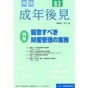 実践成年後見 No.82 特集:留意すべき財産管理の実務 [単行本]