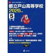 都立戸山高等学校 英語リスニング問題音声データ付き 2020年度用 《過去5年分収録》 (高校別入試過去問題シリーズ A72) [全集叢書]