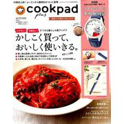 cookpad plus(クックパッドプラス) 2019年 10月号 [雑誌]