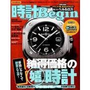 時計 Begin (ビギン) 2019年 10月号 [雑誌]