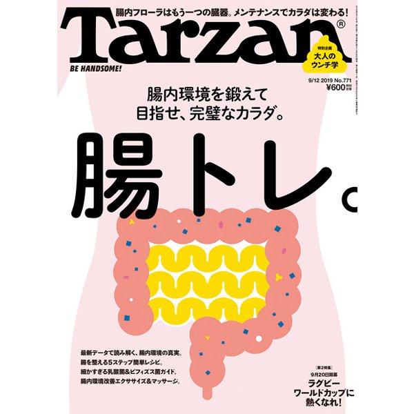 Tarzan (ターザン) 2019年 9/12号 [雑誌]