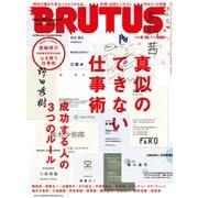 BRUTUS (ブルータス) 2019年 9/15号 [雑誌]