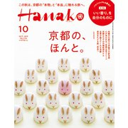 Hanako(ハナコ) 2019年 10月号 [雑誌]