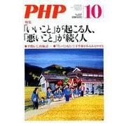 PHP 2019年 10月号 [雑誌]