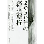 2050年の経済覇権-コンドラチェフ・サイクルで読み解く大国の興亡 [単行本]